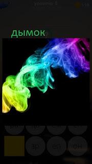 389 фото идет разноцветный дымок 8 уровень
