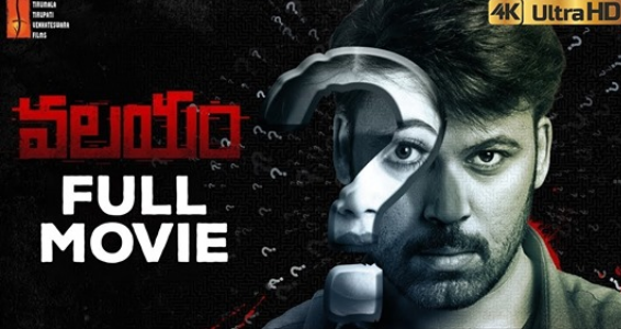 valayam-telugu-full-movie-hd-1080p