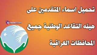 تحميل اسماء المتقدمين على هيئه التقاعد الوطنية جميع المحافظات العراقية