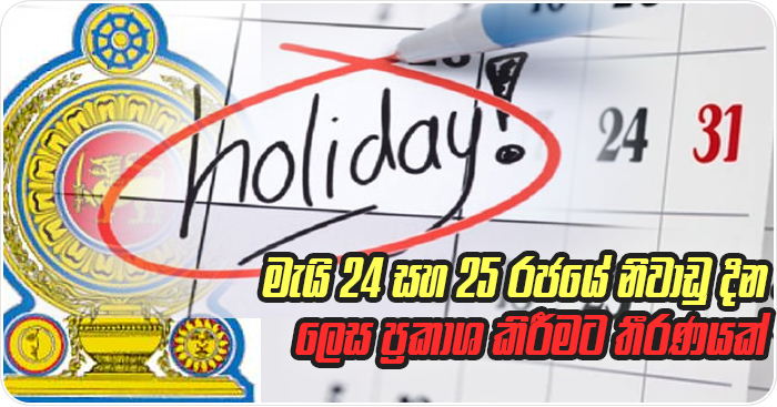 special-government-holiday-may