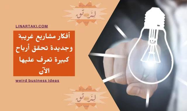 أفكار مشاريع غريبة وجديدة تحقق أرباح كبيرة تعرف عليها الآن