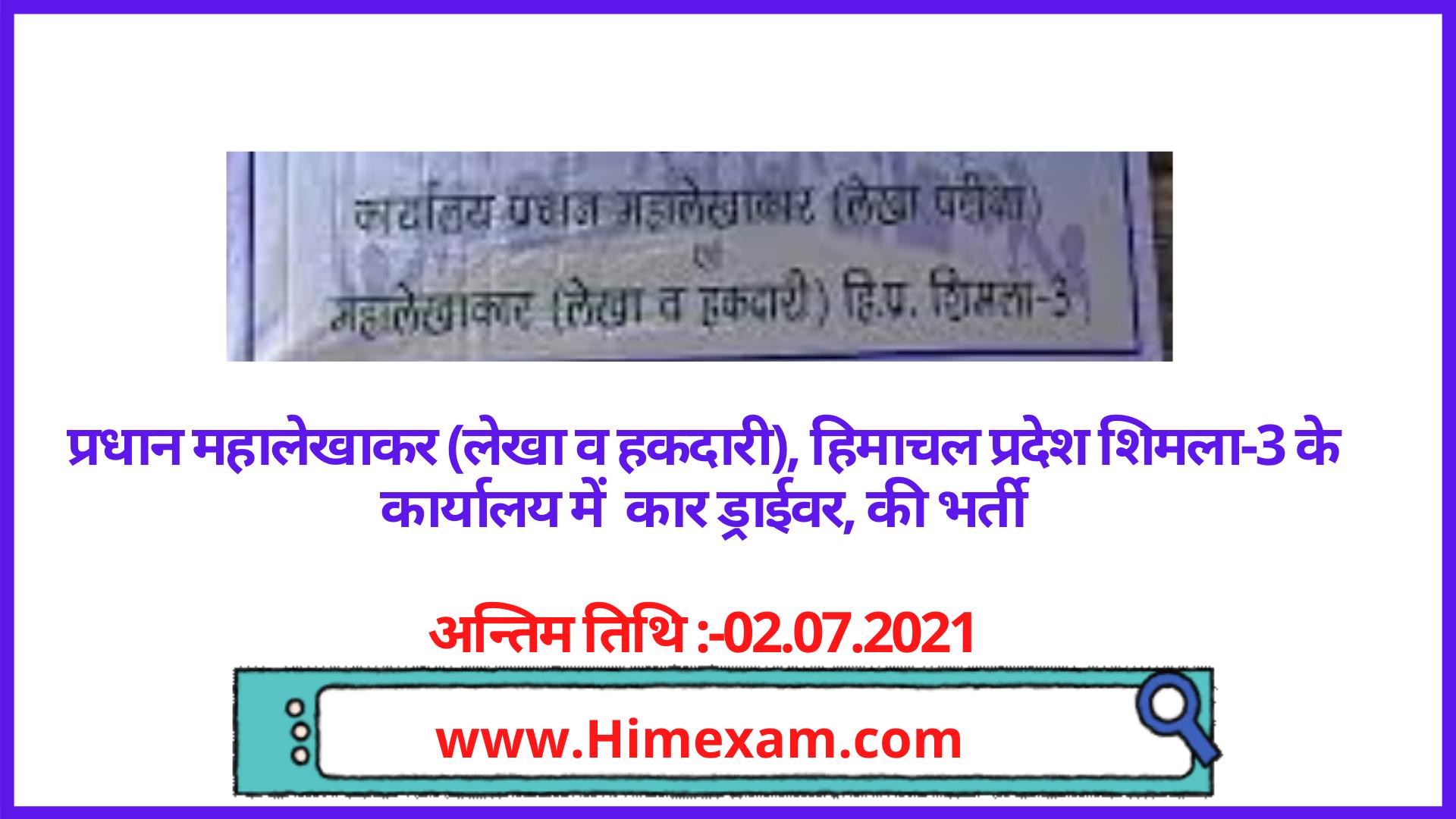 Principal Accountant General  Shimla Driver Recruitement 2021