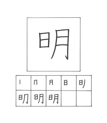 kanji terang