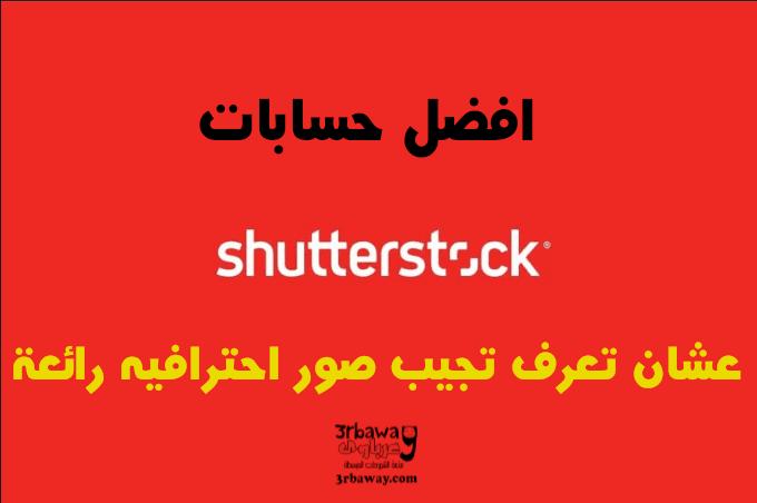 افضل حسابات shutterstock عشان تعرف تجيب صور احترافيه رائعة