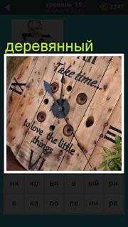 изображение деревянных часов со стрелками 19 уровень 667 слов