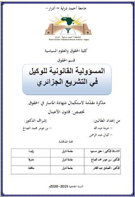مذكرة ماستر: المسؤولية القانونية للوكيل في التشريع الجزائري PDF