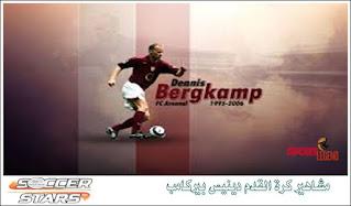 مشاهير كرة القدم دينيس بيركامب
