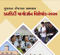 Gujarat Rojagar Samachar karkirdi margadarshan visheshank-2020