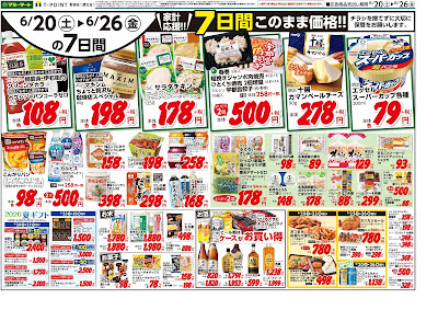6月20日〜6月26日 マミーマート/弥十郎店