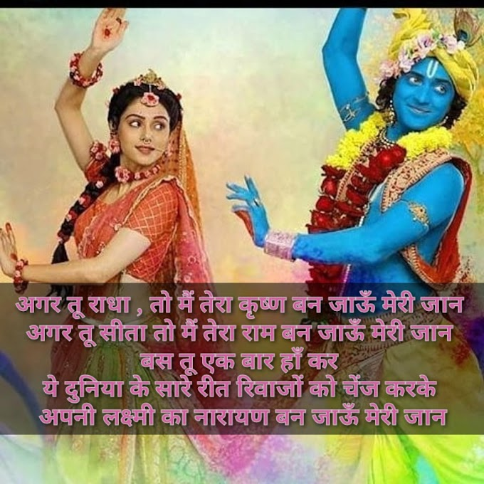 Love Quotes In Hindi - Agar tu Radha To Mai Tera Krishna - Shayari Quotes (2021)