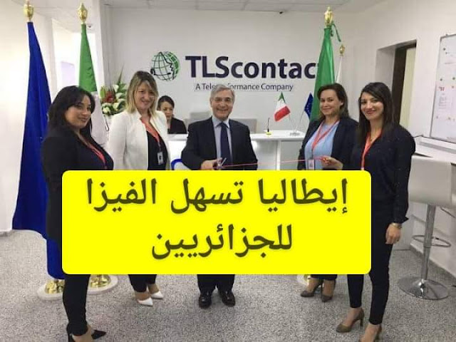 التأشيرة الايطالية للجزائريين