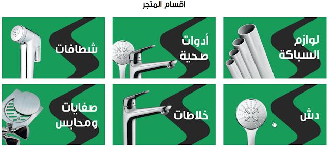 عرض خلاطات جروهي من شركة أبناء سليمان بأسعار مميزة