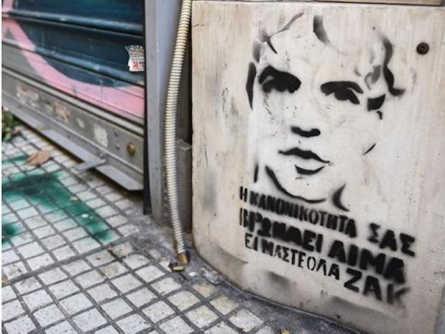 Υπόθεση Ζακ Κωστόπουλου: Τελικά, ηττηθήκαμε;
