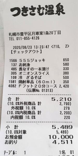 つきさむ温泉 2020/8/23 利用のレシート