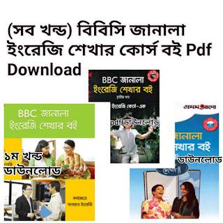 (সব খন্ড) বিবিসি জানালা ইংরেজি শেখার কোর্স বই Pdf Download | bbc janala all book pdf