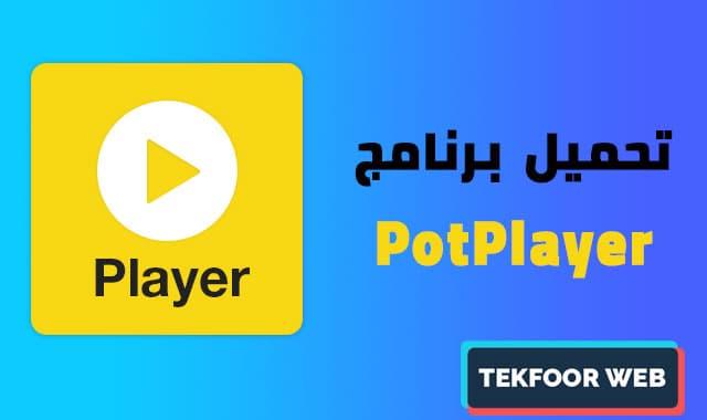 تحميل برنامج تشغيل فيديو mp4 للكمبيوتر مجانا PotPlayer