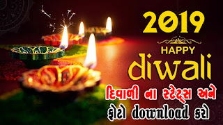 Happy Diwali 2019: wishes, status images download