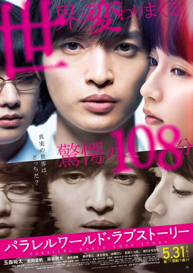 Sinopsis Parallel World Love Story (2019) - Film Jepang