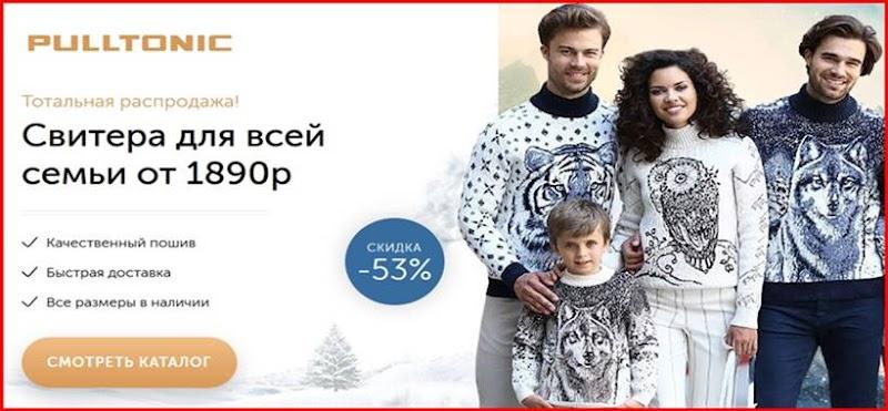 Мошеннический сайт pullwear.shoping-deals.com – Отзывы о магазине, развод! Фальшивый магазин