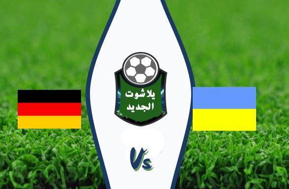 نتيجة مباراة المانيا واوكرانيا اليوم 10/10/2020 دوري الأمم الأوربية