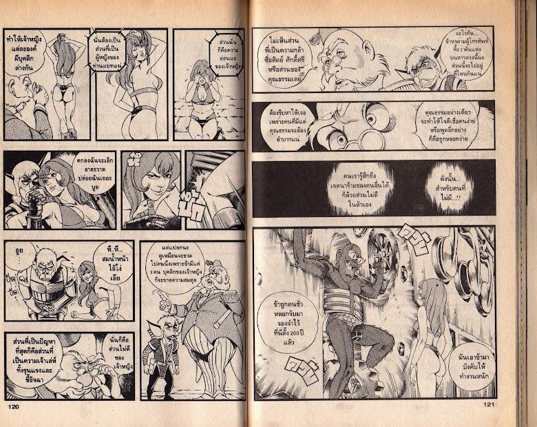 Black Knight Bat - หน้า 62