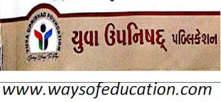 GUJARATI SAHITYA BY YUVA UPANISHAD PUBLICATION