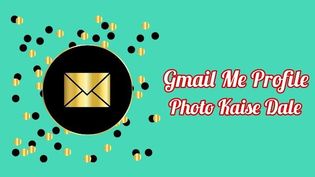 Gmail Me Profile Photo Kaise Dale - जीमेल में फोटो कैसे डालें