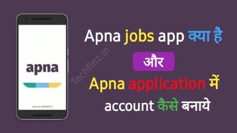 Apna job app में अकाउंट कैसे कैसे बनाये । apna job application me Register kaise kare