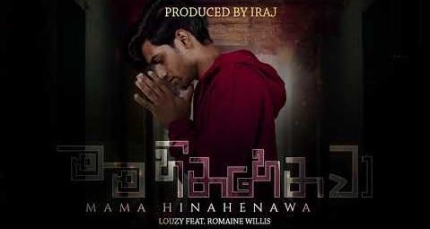 Mama Hinahenawa Song Lyrics - මම හිනැහෙනවා ගීතයේ පද පෙළ