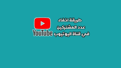 طريقة اخفاء ظهور عدد المشتركين في يوتيوب