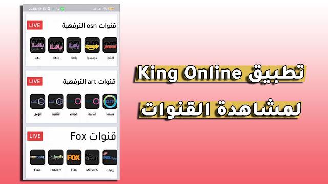 تحميل تطبيق king online apk لمشاهدة القنوات المشفرة مجانا للأندرويد