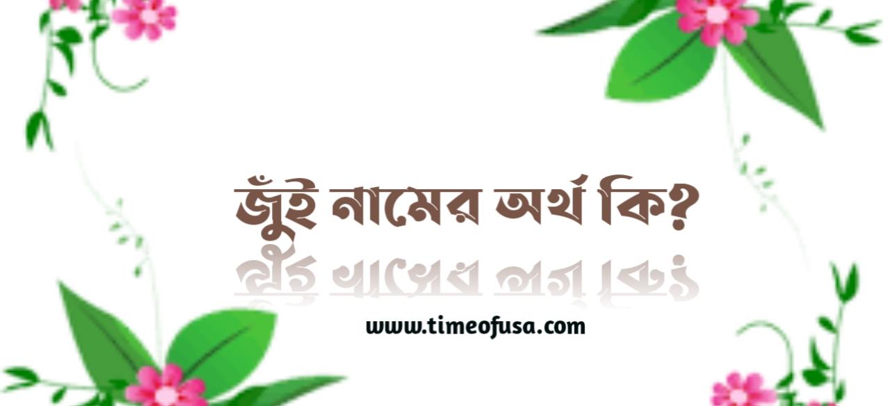 জুই শব্দের অর্থ কি ?, Jui, জুই নামের ইসলামিক অর্থ কী ?, Jui meaning, জুই নামের আরবি অর্থ কি, Jui meaning bangla, জুই নামের অর্থ কি ?, Jui meaning in Bangla, জুই কি ইসলামিক নাম, Jui meaning in bengali, জুই অর্থ, জুই অর্থ কি ?, Jui name meaning in Bengali, Jui নামের অর্থ, জুই, Jui namer ortho