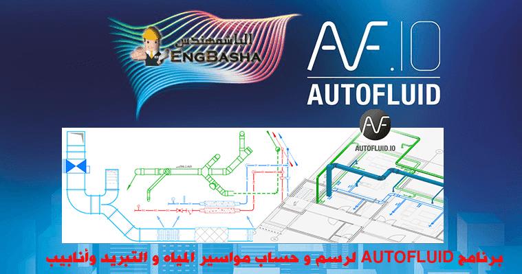 برنامج AUTOFLUID لرسم و حساب مواسير المياه و التبريد وأنابيب الصرف الصحي