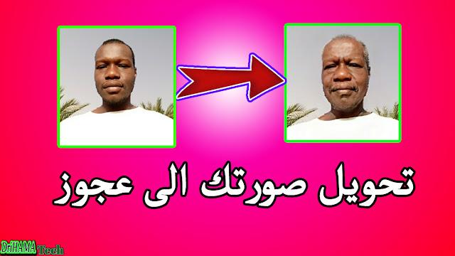 FaceApp DriHAMA