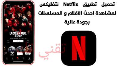 تحميل تطبيق Netflix نتفليكس لمشاهدة احدث الأفلام و المسلسلات بجودة عالية