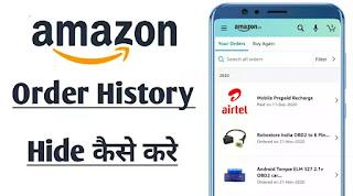 अमेज़ॉन से शॉपिंग ऑर्डर हिस्ट्री को कैसे छुपाए ? How to Hide Amazon Order History