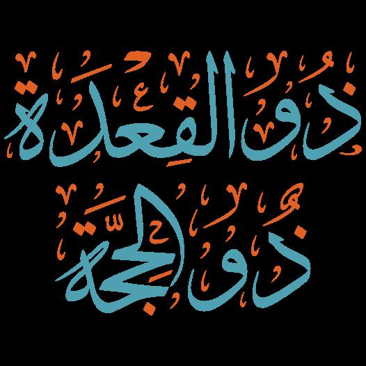 dhu alqaeda dhu alhuja arabic calligraphy islamic illustration vector color download free svg eps