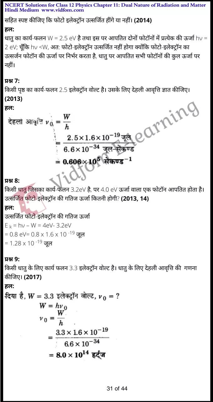class 12 physics chapter 11 light hindi medium 31