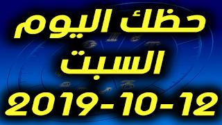 حظك اليوم السبت 12-10-2019 -Daily Horoscope