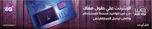 أسعار باقات النت الهوائي من We بدون خط أرضي المصرية للاتصالات