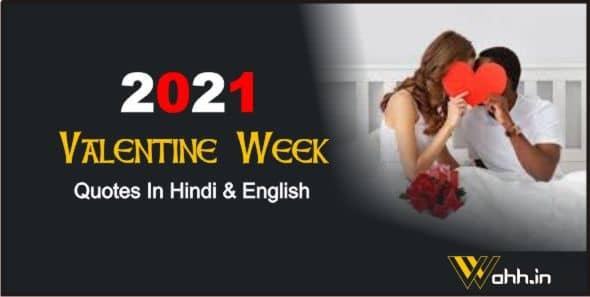 2021 Valentine Day Wishes Hindi
