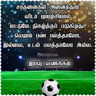 Good Night Quote Tamil