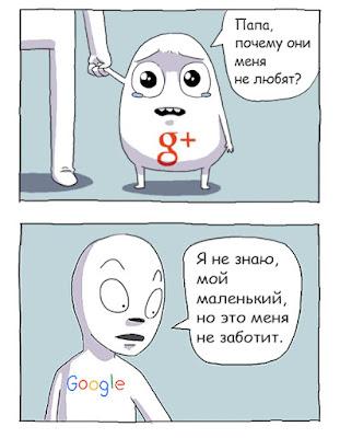 Разнесчастный Гугл Плюс