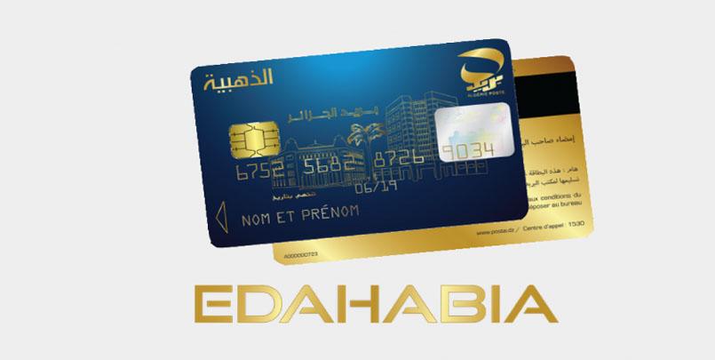 سحب النقود بدون استعمال البطاقة الذهبية+فيديوسحب النقود بدون استعمال البطاقة الذهبية+صور سحب النقود بدون استعمال البطاقة الذهبية+موقع بريد الجزائر+#بريد_الجزائر+EDAHABIA+Changer+Numéro+Téléphone