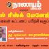 முதலீட்டில் ரிஸ்க் மேனேஜ்மென்ட்!: வழிகாட்டும் நாணயம் விகடன்