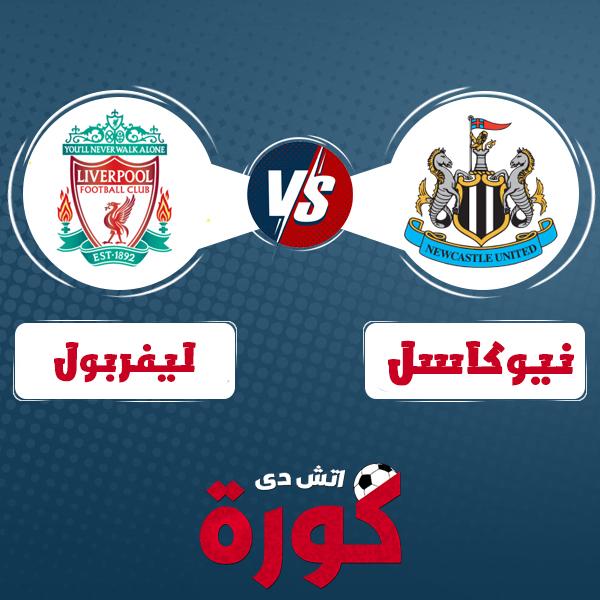 بث مباشر | مشاهدة مباراة ليفربول ونيوكاسل يونايتد اليوم 26 ...
