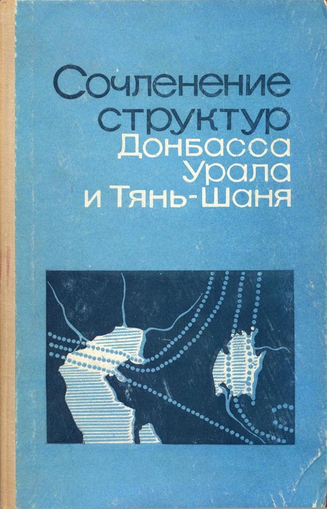 Геологическое строения области сочленения герцинских структур Донбасса, Урала и Тянь-Шаня (обзор взглядов) (1969)