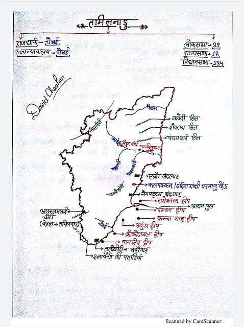 Handwritten Notes Tamil Nadu at a Glance : For All Competitive Exams Hindi PDF