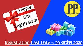 diploma-gift-registration-2020