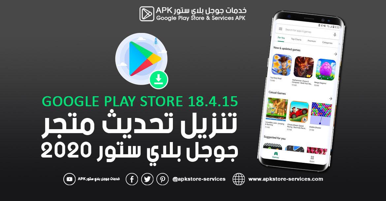 تحديث متجر بلاي 2020 - تنزيل Google Play Store 18.4.15 أخر إصدار